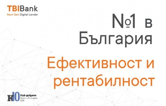 TBI Bank is the number one Bulgarian bank in terms of Efficiency and Profitability